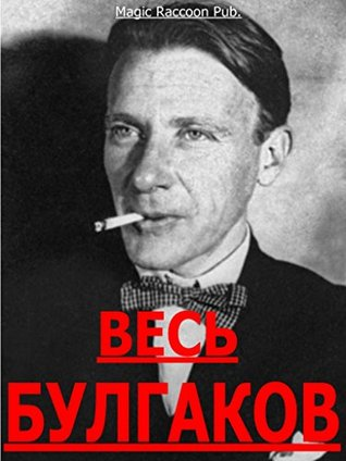 Bulgakov: Complete Works (Russian Edition: Novels and Short Stories)