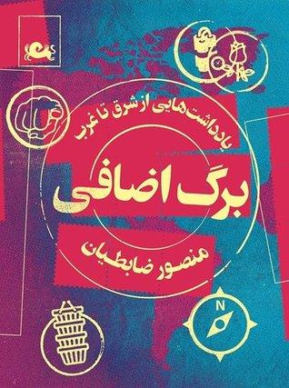 برگ اضافی by منصور ضابطیان
