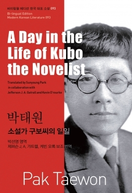 소설가 구보씨의 일일 = A Day in the Life of Kubo the Novelist