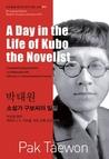소설가 구보씨의 일일 = A Day in the Life of Kubo the Novelist