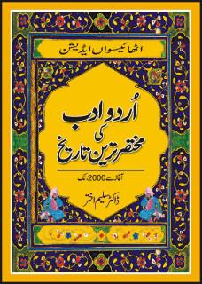 Urdu Adab Ki Mukhtasar Tareen Tareekh / اردو ادب کی مختصر ترین تاریخ