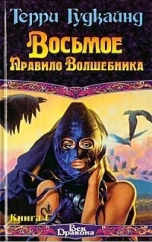 Восьмое Правило Волшебника, или Голая империя, Книга I