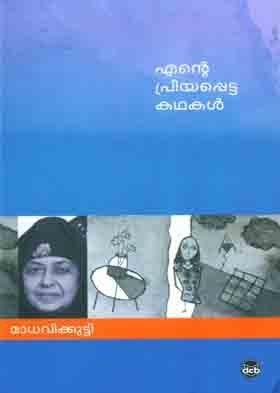 Ente Priyappetta Kathakal