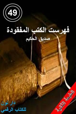 فهرست الكتب المفقودة الطبعة الثانية