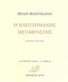 Ο κλεπτομανής μεταφραστής by Dezső Kosztolányi