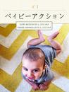 ベィビーアクション - ズ1iBook