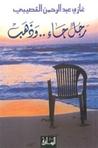 رجل جاء و ذهب by غازي عبد الرحمن القصيبي