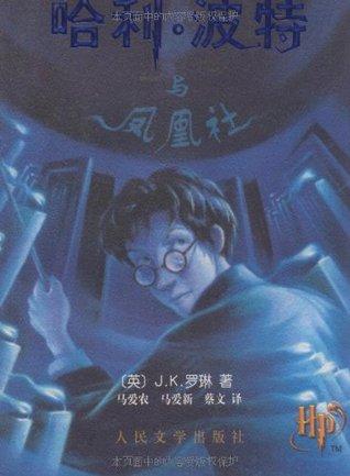 哈利·波特与凤凰社 (哈利·波特 #5)
