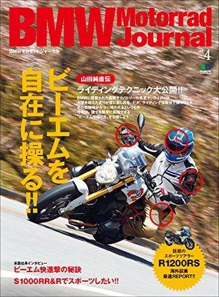 BMW Motorrad Journal(ビーエムダブリューモトラッドジャーナル) vol.4[雑誌]