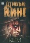 Кери by Stephen King