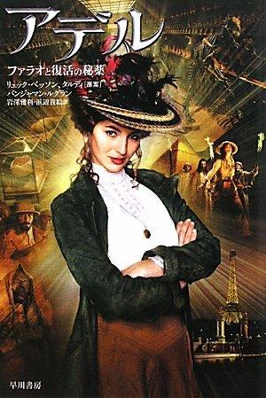 The Extraordinary Adventures of Adèle Blanc-Sec / Les Aventures extraordinaires d'Adèle Blanc-Sec [Japanese Edition]