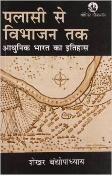 Plassey To Partition By Sekhar Bandyopadhyay Pdf