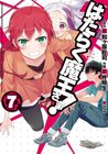 はたらく魔王さま! 7 [Hataraku Maou-sama! 7] (The Devil is a Part-Timer Manga, #7)