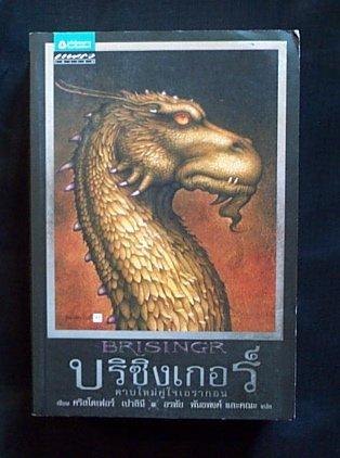 BRISINGR ~Thai Language Edition~
