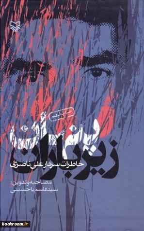 (پنهان زیر باران (خاطرات سردار علی ناصری