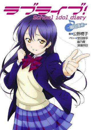 ラブライブ!School idol diary ~園田海未~