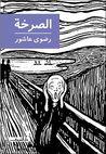 الصرخة by Radwa Ashour