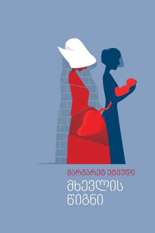 handmaid's tale audio book