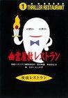 幽霊屋敷レストラン (怪談レストラン (1))
