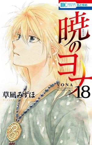 暁のヨナ 18 [Akatsuki no Yona 18] (Yona of the Dawn, #18)