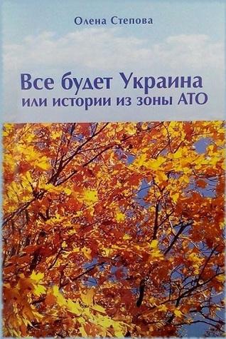 Все будет Украина или Истории из зоны АТО