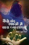 Kaise Chand Lafzon Men Saara Pyar Likhun by Dinesh Gupta