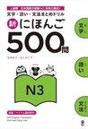 新にほんご500問 N3 [Shin nihongo 500mon N3]