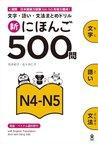 新にほんご500問 N4-N5 [Shin nihongo 500mon N4-N5]