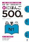 新にほんご500問 N1 [Shin nihongo 500mon N1]