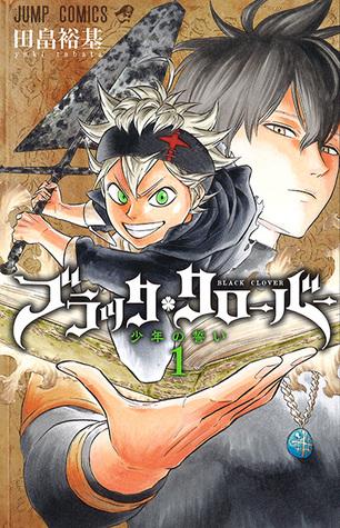 ブラッククローバー 1 [Burakku Kurōbā 1] (Black Clover, #1)