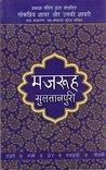 Lokpriya Shayar Aur Unaki Shayari - Majarrooh Sultanpuri