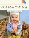 ベィビーアクション - ズ 2 iBook