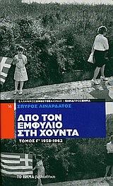 Από τον Εμφύλιο στη Χούντα Γ' Τόμος  1958-1962