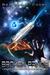 Broken Prince: A Protostar Prequel