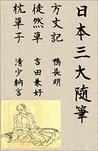 Nihon sandai zuihitsu