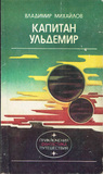 Капитан Ульдемир by Vladimir Mikhailov