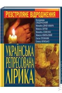 Українська репресована лірика