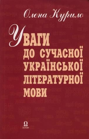 Уваги до сучасної української літературної мови