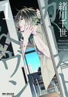 カーストヘヴン 1  [Caste Heaven 1] by Chise Ogawa