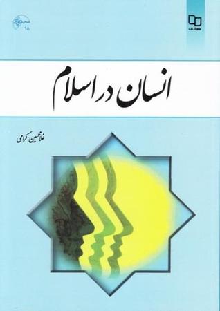 Image result for کتاب انسان در اسلام
