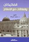الفاتيكان والعلاقات مع الاسلام
