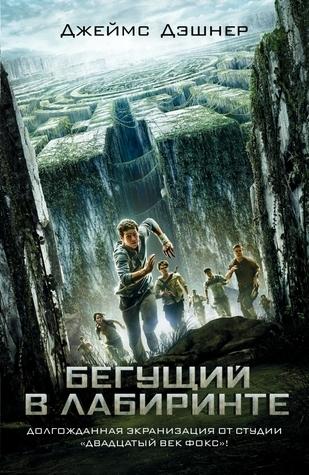 Бегущий в Лабиринте (Maze Runner, #1)