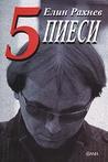 5 пиеси