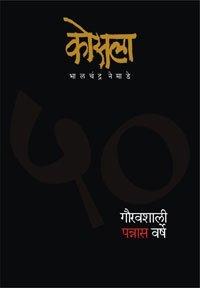 by bhalchandra nemade fandeluxe Images