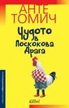 Чудото в Поскокова Драга by Ante Tomić