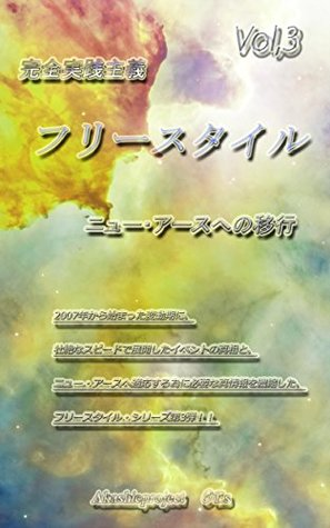 Kanzen zissen syugi Freestyle Vol3: New Earth e no ikou (akashic project spiritual e-books)