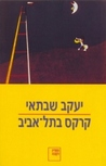 קרקס בתל-אביב / Ḳirḳas be-Tel-Aviv