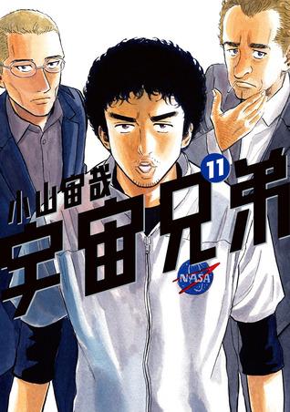 宇宙兄弟 限定版 11 [Uchuu Kyoudai 11 Limited Edition] (Space Brothers, #11)