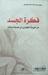 فكرة الجسد من الموروث الحضاري إلى فلسفة نيتشه by د. هجران عبدالإله أحمد الصالحي