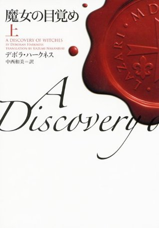 A Discovery of Witches Vol. 1 of 2